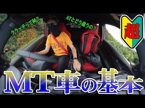【シビック TYPE R】MT車の乗り方【超初心者向け】