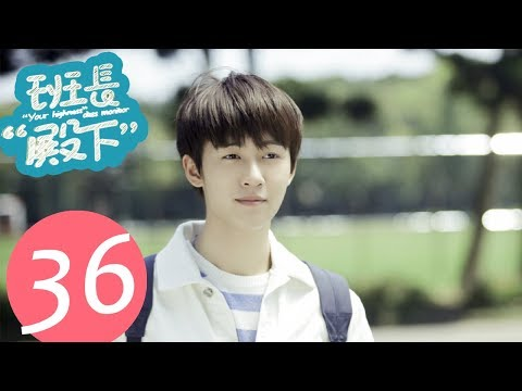 "【ENG SUB】《班长""殿下"" ""Your Highness"" Class Monitor》END EP36——主演:牛骏峰、邢菲、刘宇航"