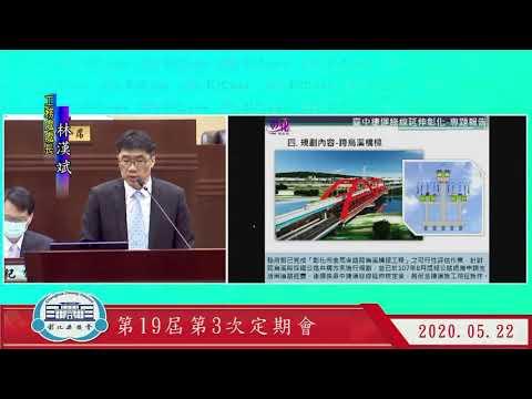 1090522彰化縣議會第19屆第3次定期會 (另開Youtube視窗)