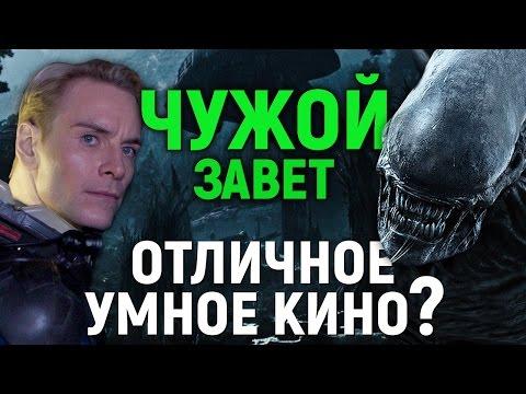 ЧУЖОЙ: ЗАВЕТ – ОТЛИЧНОЕ УМНОЕ КИНО (обзор фильма) - DomaVideo.Ru