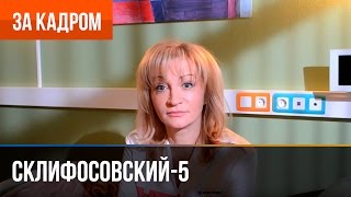 Склифосовский 5 сезон - Выпуск 5 - ЗÐ...