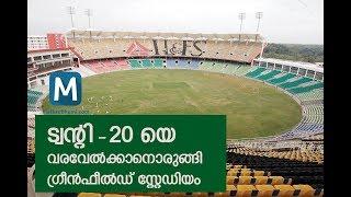 Karyavattam Greenfield Stadium I Mathrubhumi