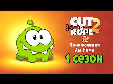 Сборник Мультиков «Приключения Ам Няма» 1 сезон. Все серии подряд на русском (Cut the Rope) (видео)