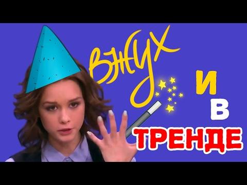 ВЖУХ и ТОП ТРЕНДЫ YOUTUBE