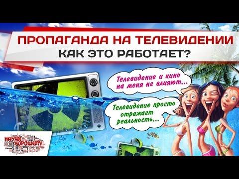Как это работает: Пропаганда на ТВ (видео)