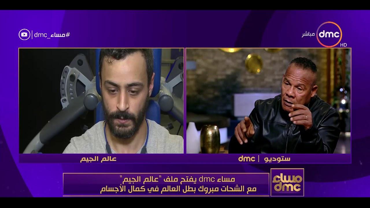 مساء dmc - كابتن الشحات مبروك ... أخطر شئ ممكن فعله الرياضي بالجيم ؟