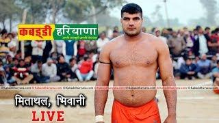 Mitathal Bhiwani ( मिताथल भिवानी ) KABADDI TOURNAMENT LIVE 2nd Day  || KABADDI HARYANA ||