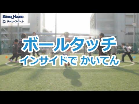 【サッカー基礎】7 ボールタッチ インサイドで かいてん 解説あり