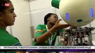 Воспитанники городского ГДДЮТ успешно выступили на Всемирной робототехнической олимпиаде в Таиланде