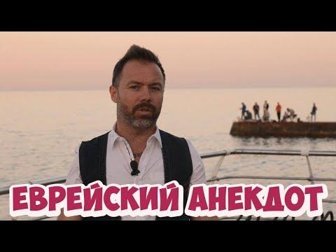 Еврейские анекдоты из Одессы Анекдот про мужа и жену (03.06.2018) - DomaVideo.Ru