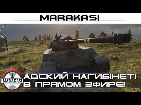 Адский нагиб(нет) в прямом эфире взводом! World of Tanks (стрим wot)