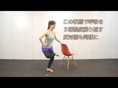 椅子を使った足のストレッチ