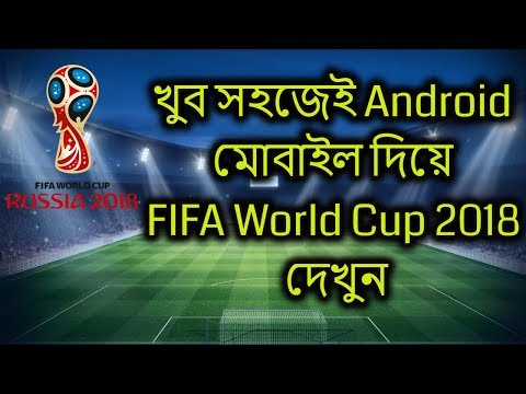 Fifa World Cup Russia 2018   Live Stream On Android