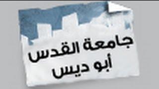 Street Jokes (2.24) - Alquds Abu Dees Uni نكت شوارع - جامعة القدس أبو ديس