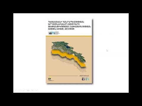 Մաս 5. ԱՃԹՆ-ի զեկույցի ներկայացում EY ընկերության կողմից, ԱՃԹՆ-ի 2-րդ զեկույցի ներկայացման առցանց համաժողով
