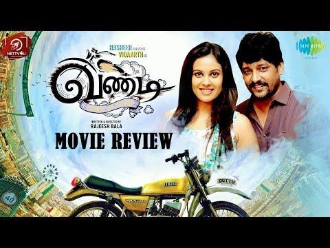 Vandi Movie Review | Vidharth | Chandini Tamilarasan | Rajeesh Bala