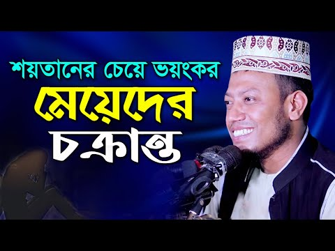 Video New Bangla Waz Mahfil  By Mufti Maulana Amir Hamja কসবা, নবীগঞ্জ, হবিগঞ্জ download in MP3, 3GP, MP4, WEBM, AVI, FLV January 2017