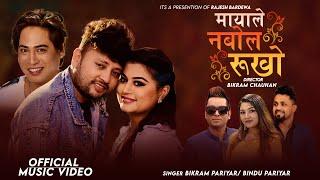 Dilko Rajdhani - Bindu Pariyar & Bikram Pariyar Feat. Durgesh & Shilpa