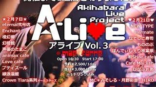 A-LIVE VOL3特集公開!