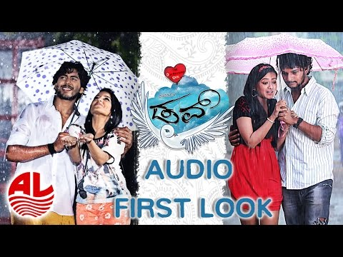Dove Audio || First Look || Latest Kannada || [HD]
