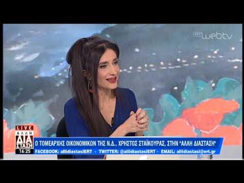 Ο Χρήστος Σταϊκούρας στην «Άλλη Διάσταση» | 14/03/19 | ΕΡΤ