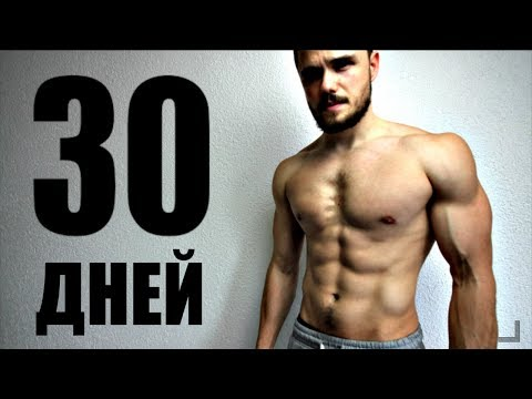 Пресс за 30 Дней (БЕЗ ОТДЫХА) - DomaVideo.Ru