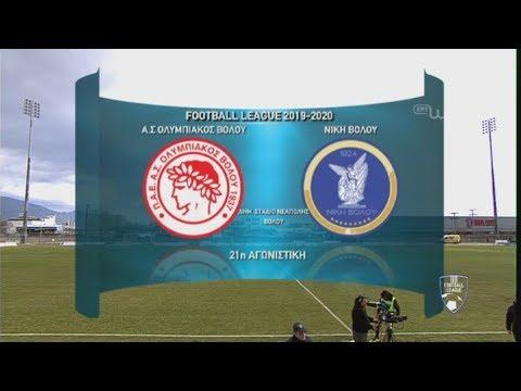 Football League: ΟΛΥΜΠΙΑΚΟΣ ΒΟΛΟΥ – ΝΙΚΗ ΒΟΛΟΥ | ΑΓΩΝΑΣ | 22/02/2020 | ΕΡΤ