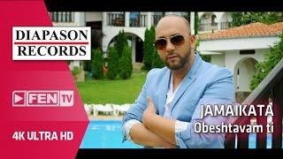 Jamaikata vídeo clipe Обещавам Ти