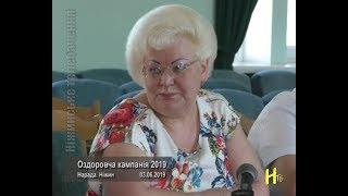 Оздоровча кампанія 2019. Нарада. Ніжин 03.06.2019