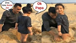 Ms Dhoni Playing With Daughter Ziva Dhoni In Sand On Beach
