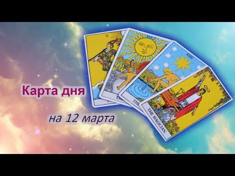 Карта дня 12.03.2018 г. - DomaVideo.Ru