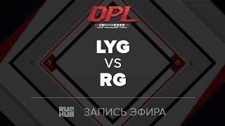 LYG vs RG, DPL Class A, game 2 [Tekcac]