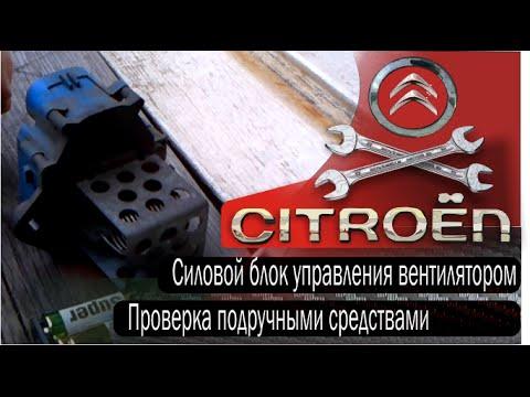 Вентилятор радиатора ситроен с5 х7 фотография