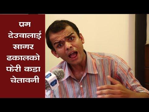 Sagar Dhakal ले प्रधानमन्त्री देउवा र प्रचण्डलाई दिए अर्को कडा चेतावनी
