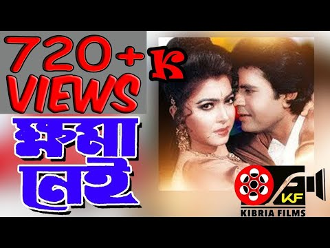 Khoma Nei-ক্ষমা নেই | Bangla Movies | Kibria Films | Full HD | 2018