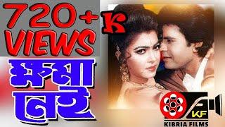 Video Khoma Nei-ক্ষমা নেই   Bangla Movies   Kibria Films   Full HD   2018 MP3, 3GP, MP4, WEBM, AVI, FLV Maret 2019