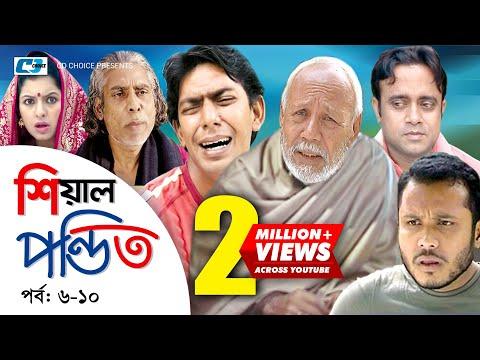 Shial Pondit | Episode 06-10 | Bangla Comedy Natok | ATM Shamsujjaman | Chonchol Chowdhury | Nadira