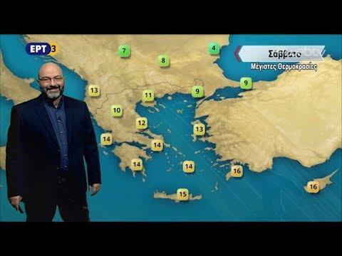 ΔΕΛΤΙΟ ΚΑΙΡΟΥ με τον Σάκη Αρναούτογλου | 03/12/2018 | ΕΡΤ