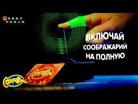 Видео - Соображарий