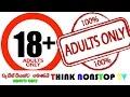 වැඩිහිටියන්ට පමණයි - Adults Only