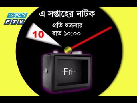 Promo Weekly Drama | Ekushey TV