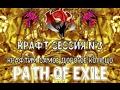 Крафт эссенцией 8лвл (Delirium,20 штук) [Path Of Exile]