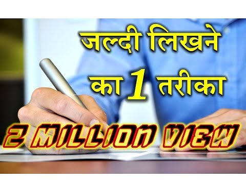 1 Way to Write Quickly – [Hindi] – Quick Support