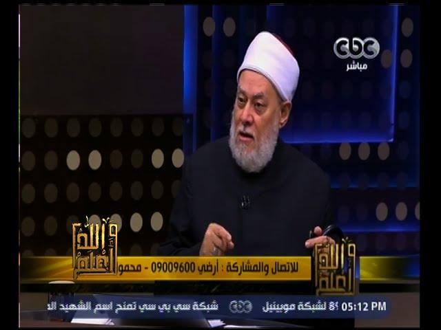 والله أعلم | فضيلة  د.علي جمعة يرد على الشبهات حول مولد الرسول والاحتفال به | ج 2