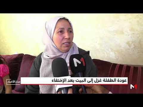 العرب اليوم - شاهد:تفاصيل جديدة بعد عودة الطفلة غزل إلى حضن عائلتها