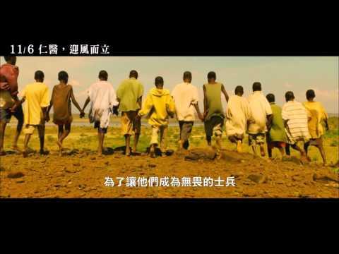 【仁醫,迎風而立】中文預告片【聚星幫電影幫】