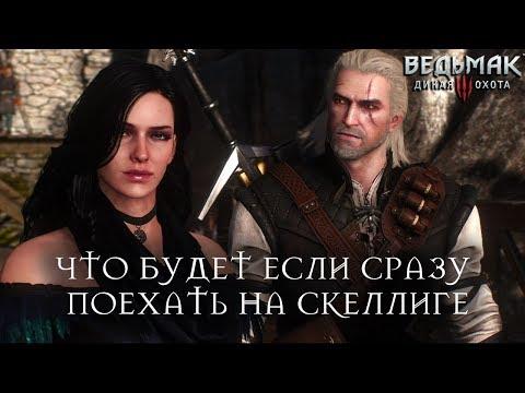 Ведьмак 3: Дикая Охота - Что будет если сразу поехать на Скеллиге - DomaVideo.Ru