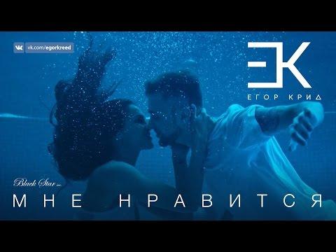 Егор Крид - Мне нравится (премьера клипа, 2016) (видео)