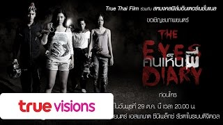 Nonton Activities - กิจกรรมลุ้นบัตรภาพยนตร์ The Eyes Diary คนเห็นผี Film Subtitle Indonesia Streaming Movie Download