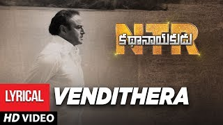 Venditera Dora Full Song With Lyrics | NTR Biopic Songs - Nandamuri Balakrishna | MM Keeravaani